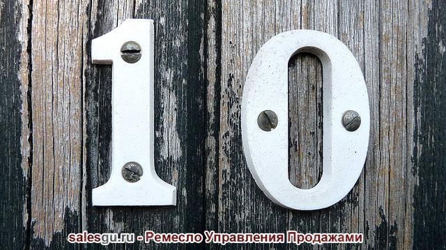 10-prinzipov-prodazh