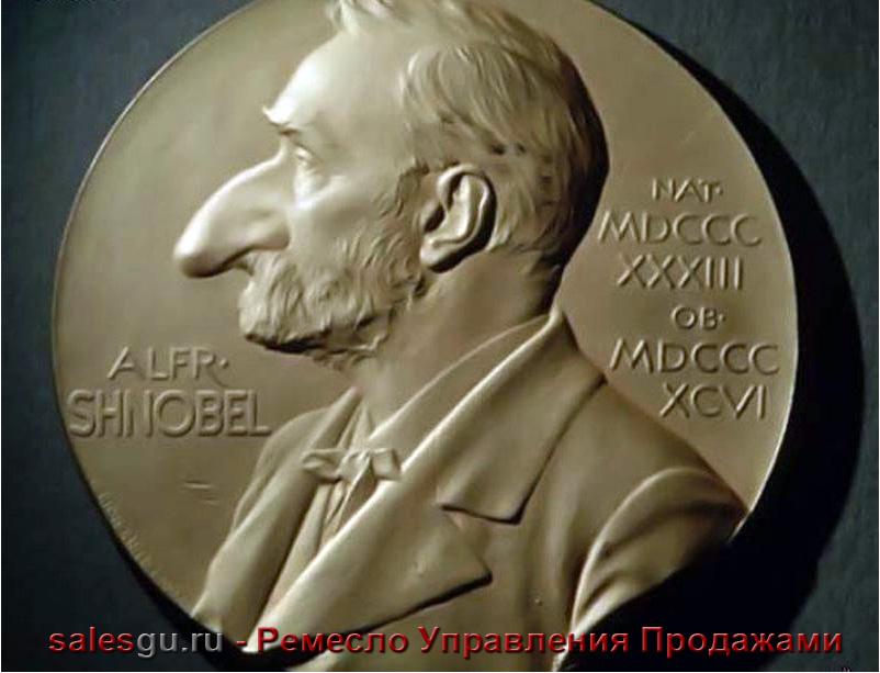 Профессиональные премии маркетологов - Нобель или Шнобель