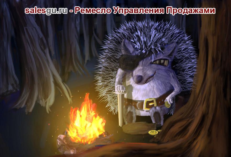 Ёжик-разбойник