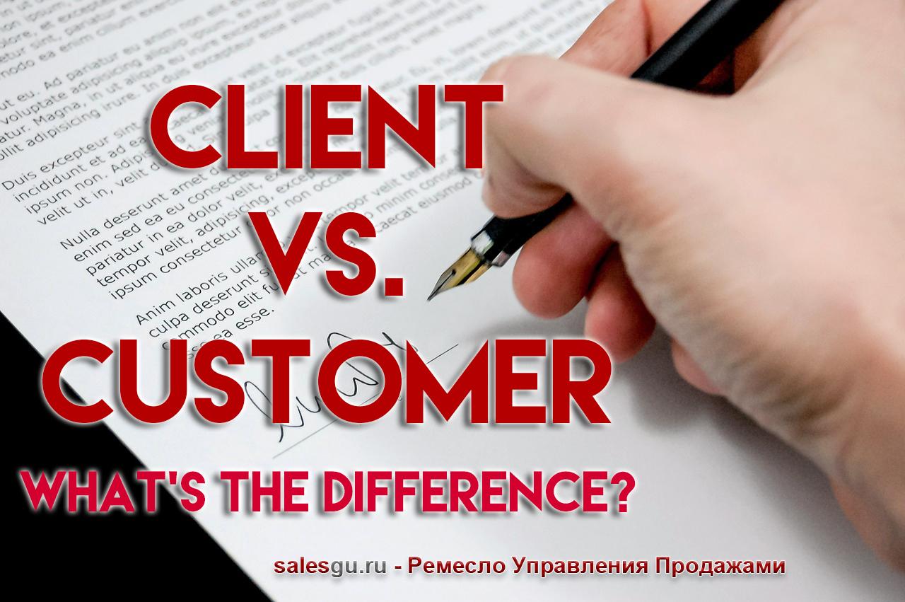 klient-vs-pokupatel