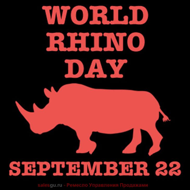 2016-09-22-vsemirnyj-den-nosoroga-salesguru